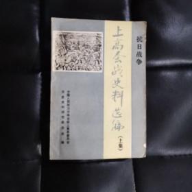 抗日战争上高会战史料选编(上集)