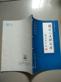 中国佛教文化丛书——因明入正理论释 实物拍照,原版内页干净。