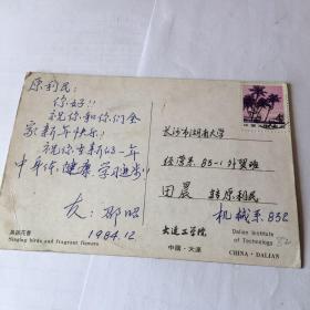 贺年片【 82 】