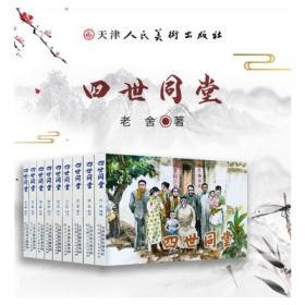 50开平装《四世同堂连环画》9本一套绘画 刘世铎