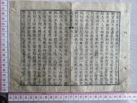 古籍散页《续红楼梦》15