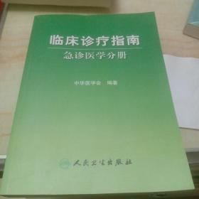 临床诊疗指南,急诊医学分册