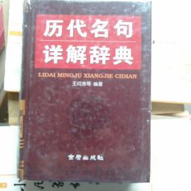 历代名句详解辞典