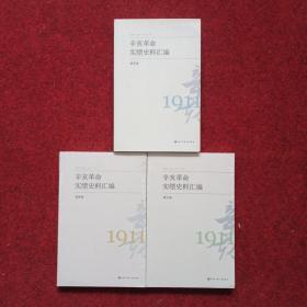 辛亥革命实绩史料汇编:建制卷、舆论卷、组织卷(3卷合售)