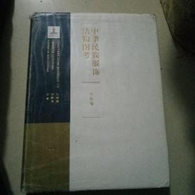 中华民族服饰结构图考:汉族篇