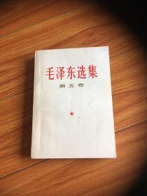 毛泽东选集第五卷。白架19