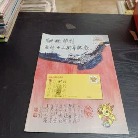 伊林邮刊发行十二周年纪念