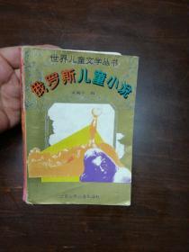 俄罗斯儿童小说