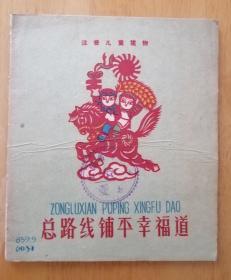 总路线铺平幸福道*(1960年申沛农剪纸老版连环画)
