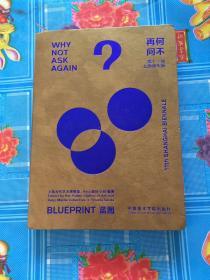 何不再问:蓝图 Why Not Ask Again: Blue Print:第十一届上海双年展导览册