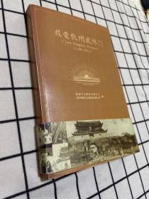 我爱杭州武林门(1138-2011)