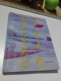 中国民航飞行人员英语.阅读教程【内页干净较好品】