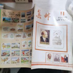 集邮1985-11
