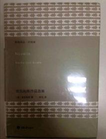 诺瓦利斯作品选集:新陆诗丛. 外国卷