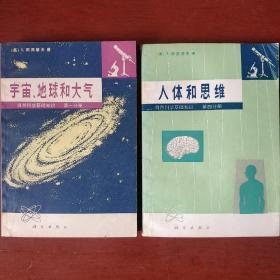 阿西莫夫作品《人体和思维》《宇宙 地球和大气》两册合售  私藏 品佳 书品如图