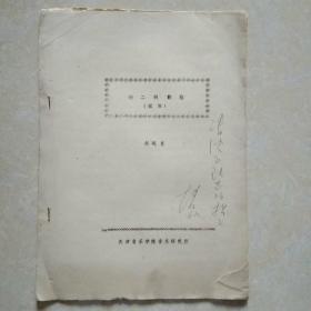 论二胡颤指(揉弦)[16开油印本,15页]【作者 赵砚臣 签赠本】