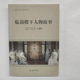臨淄稷下人物故事/稷下學研究叢書