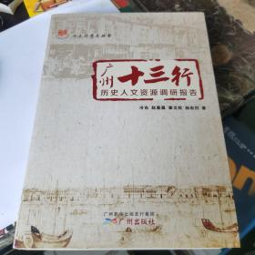 十三行学术丛书:广州十三行历史人文资源调研报告
