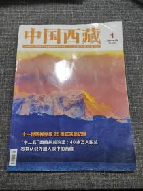 """中国西藏 (双月刊) 2016年1月 关键词:十一世班禅坐床20周年活动记事、怎样认识外国人眼中的西藏、""""十二五""""西藏扶贫攻坚——40余万人脱贫!"""