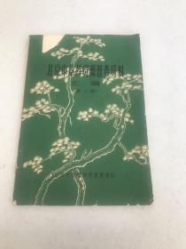 北京中草药资源普查资料汇编(第一册)