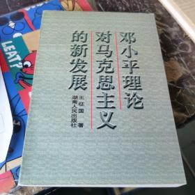 邓小平理论对马克思主义的新发展 (王征国 著).