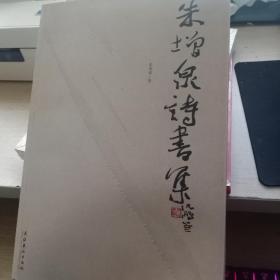 朱增泉诗书集