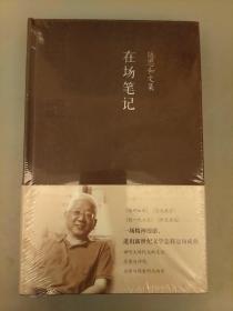 陈思和文集:在场笔记——新世纪文艺评论集     2021.6.25