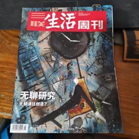 三联生活周刊  2021年第15期