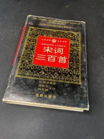 汉英对照宋词三百首