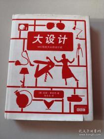 大设计:BBC写给大众的设计史