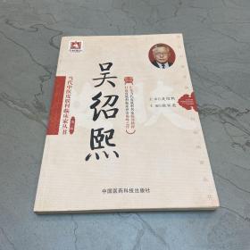 吴绍熙(当代中医皮肤科临床家丛书(第三辑))