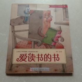爱读书的书:世界童书大师想象之旅