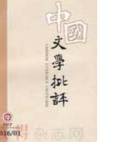 中国文学批评2021年第3期