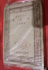 (新中学文库)  前汉书