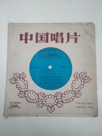 小薄膜唱片:我们是青年工人 磨车刀 女子采伐队之歌 歌唱女列车员