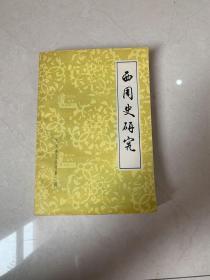 西周史研究 (人文杂志丛刊第二辑)