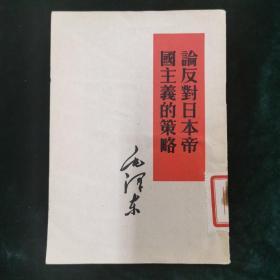 論反對日本帝国主義的策略