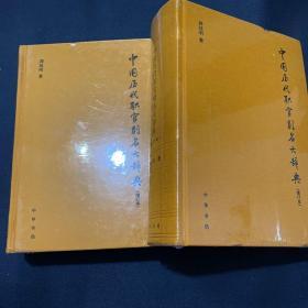 中国历代职官别名大辞典(增订本·精装)