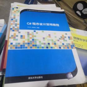 C#程序设计简明教程(21世纪高等学校计算机教育实用规划教材)