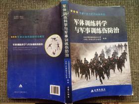 军 体训练科学与军 事训练伤防治  (品如图,一版一印,外封自然旧,内页干净)