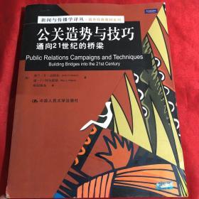 公关造势与技巧:通向21世纪的桥梁/新闻与传播学译丛·国外经典教材系列