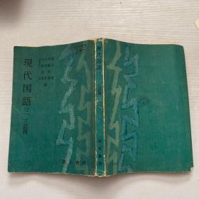 日文原版 现代国语三