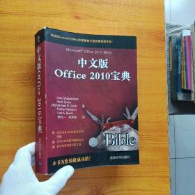 中文版Office 2010宝典【内页干净】