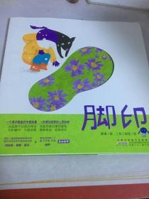 时代原创图画书:脚印(百班千人推荐)
