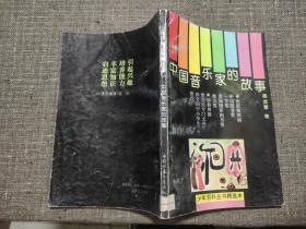 少年百科丛书精选本:中国音乐家的故事