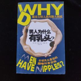 男人为什么有乳头?:稀奇古怪人体问题大揭底