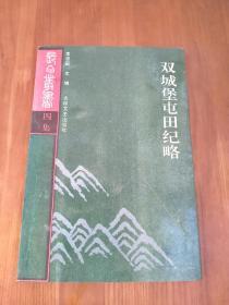 双城堡屯田纪略(长白丛书)