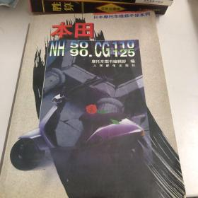 日本摩托车维修手册系列:[图集]:本田NH50/90、CG110/125