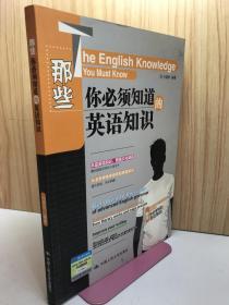那些你必须知道的英语知识(附赠光盘一张)