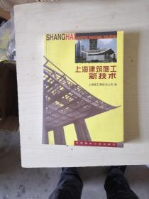 上海建筑施工新技术